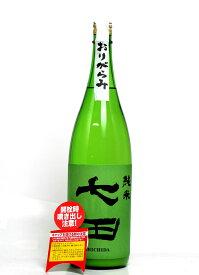 七田 六割五分磨き 純米 おりがらみ 無濾過 生 1800ml(緑ラベル) − 天山酒造