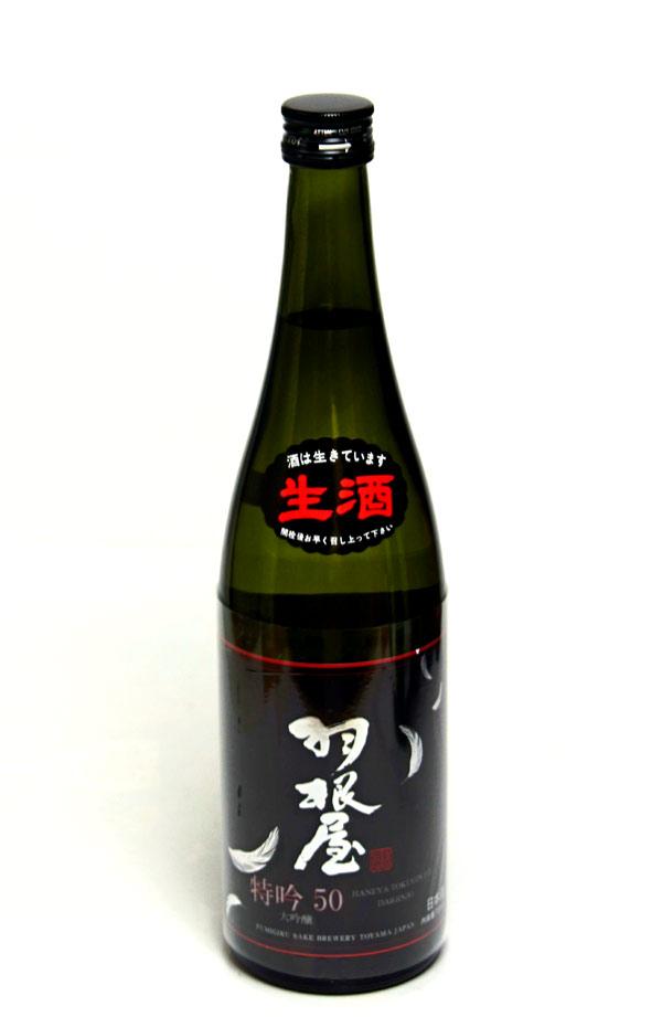 羽根屋 特吟 山田錦 大吟醸50 限定生酒 720ml − 富美菊酒造
