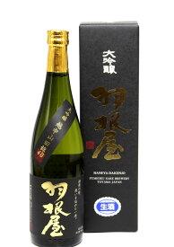 羽根屋 大吟醸 越中山田錦 40 限定生 720ml − 富美菊酒造