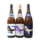 芋焼酎 くじらのボトル・黒麹・綾紫白 1800ml×3本飲み比べセット − 大海酒造
