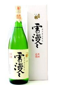 出羽桜 大吟醸 雪漫々 1800ml − 出羽桜酒造