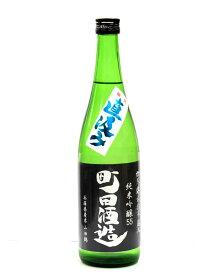 町田酒造 純米吟醸 山田錦 無濾過生酒 直汲み 720ml − 町田酒造