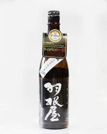羽根屋 吟醸 しぼりたて生 720ml − 富美菊酒造