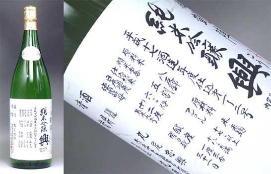 悦凱陣 純米吟醸 興 しぼりたて無濾過 1800ml − 丸尾本店
