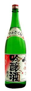出羽桜 桜花吟醸生 1800ml − 出羽桜酒造