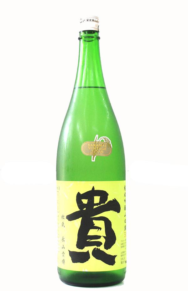 貴 純米吟醸 山田錦 1800ml − 永山本家酒造場
