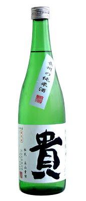 貴 特別純米 720ml − 永山本家酒造場