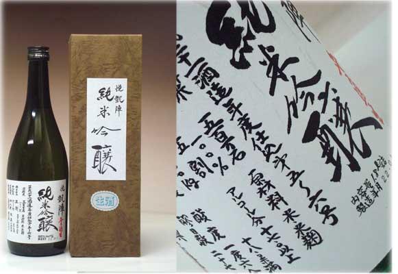 凱陣 純米吟醸 五百万石 無濾過 生原酒 720ml − 丸尾本店