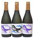 芋焼酎 くじらのボトル・くじらのボトル綾紫白麹・くじらのボトル綾紫黒麹 720ml×3本飲み比べセット − 大海酒造