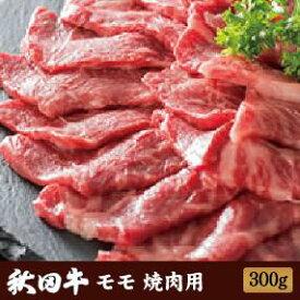 秋田牛 もも肉 焼肉用(300g)[冷凍]送料無料 焼肉 焼き肉 国産 秋田県産 [あきた白神ツーリズム]
