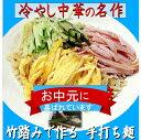 冷やし中華10食 麺匠と一番弟子が作る Hiyashi Chuka