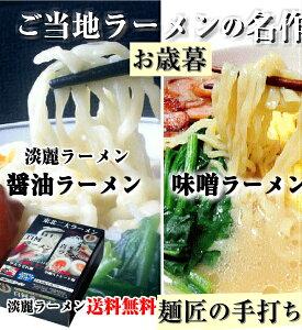 お歳暮 麺類 ラーメン 醤油ラーメン みそラーメンの 白河ラーメンセット詰め合わせ10食 麺類ラーメン 送料無料 しょうゆラーメン