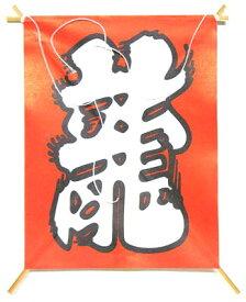 日本製 日本の伝統 日本凧 縁起凧ミニ凧 漢字龍