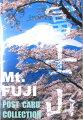 海外向けおみやげ絵葉書ポストカ−ド富士山(八枚入)