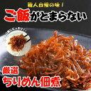 【送料無料】※北海道、沖縄県を除く ごはんのおかずにぴったり メガ盛り 甘辛ちりめん佃煮1kg|佃煮 ギフト プレゼン…