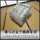 ふわふわ職人仕立綿掛け布団(西川・三馬高級サテン使用)シングルサイズ幅150×長さ200☆送料込み☆