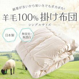 掛け布団 シングルサイズ 掛布団 ナチュラル羊毛掛布団 羊毛100% 綿量2.5kg 羊毛掛け布団 羊毛布団 お肌に優しい無蛍光・無漂白 日本製 ふんわり柔らか 吸湿性・放湿性 軽量 無地 シングル(150x210)