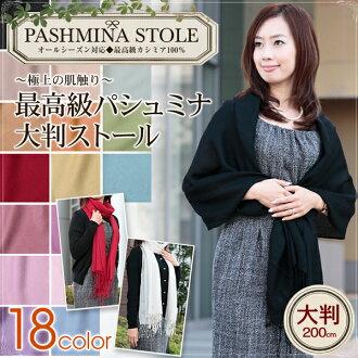Softness of the Angel ★ pashmina stole ( downy cashmere goat 100% )