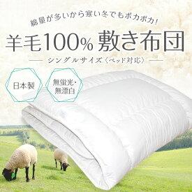 敷布団 ナチュラル 羊毛100% シングルサイズ シングルベッド対応 寝具 ボリューム重量3.5kg お肌に優しい無蛍光・無漂白 敷き布団 シングル(100x200)