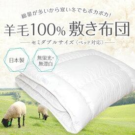 敷布団 ナチュラル羊毛100% セミダブルサイズ セミダブルベッド対応 寝具 ボリューム重量4kg お肌に優しい無蛍光・無漂白 敷き布団 セミダブル(120x200)
