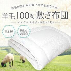 敷布団 ナチュラル羊毛100% シングルサイズ 直敷き対応 寝具 ボリューム重量3.5kg お肌に優しい無蛍光・無漂白 敷き布団 シングル(100x210)