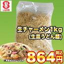 生チャーメン1kg.(生皿うどん麺)