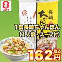 1食長崎ちゃんぽん(1人前・スープ付)