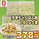 冷凍ちゃんぽん140g5食