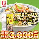【送料無料】ケース売り、1食長崎ちゃんぽん(1人前・スープ付)20個入り