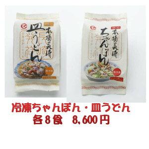 【送料無料】!冷凍ちゃんぽん・冷凍皿うどん各8食セット