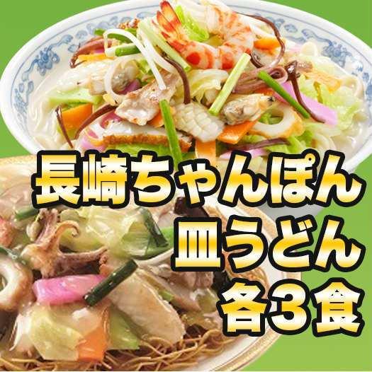 長崎ちゃんぽん&皿うどん各3食セット 半生麺 常温 白雪食品
