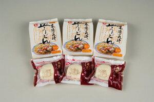 冷凍皿うどん・角煮まんじゅうセット(KS29)