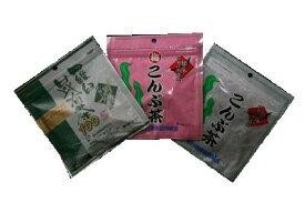 【北海道産昆布茶3種類】羅臼昆布100・梅こんぶ茶・こんぶ茶3種類セット【角切こんぶ茶】3袋計160g
