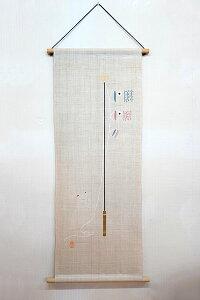 【送料無料!!】【即納可!!】日本製 京都 くろちく 麻 タペストリー鯉のぼり こいのぼり ネコ 猫 キャット