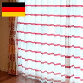 カーテン オーダーカーテン 送料無料 高級 ドイツ製 ボーダー 「エスプリ RED」  巾 101〜200cm×丈 151〜210cm 1.5倍ヒダ新築 マンション かけ替え 掛替 1枚(片開き)/2枚セット(両開き)選択可能