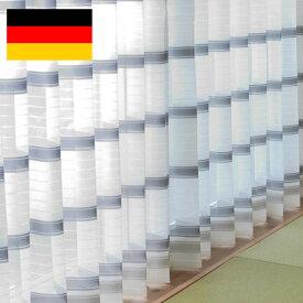 カーテン オーダーカーテン 送料無料 高級 ドイツ製 ボーダー 「 エスプリ GY 」  巾 101〜200cm×丈 211〜250cm 1.5倍ヒダ新築 マンション かけ替え 掛替 1枚(片開き)/2枚セット(両開き)選択可能
