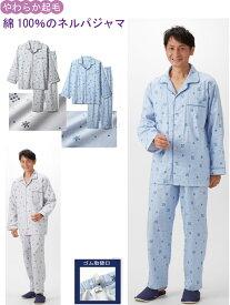 やわらか起毛綿100%のネルパジャマ(メンズ)グレー・ブルー「送料無料」