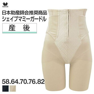 Wacoal Long Materinity Girdle (For use one month after pregnancy)