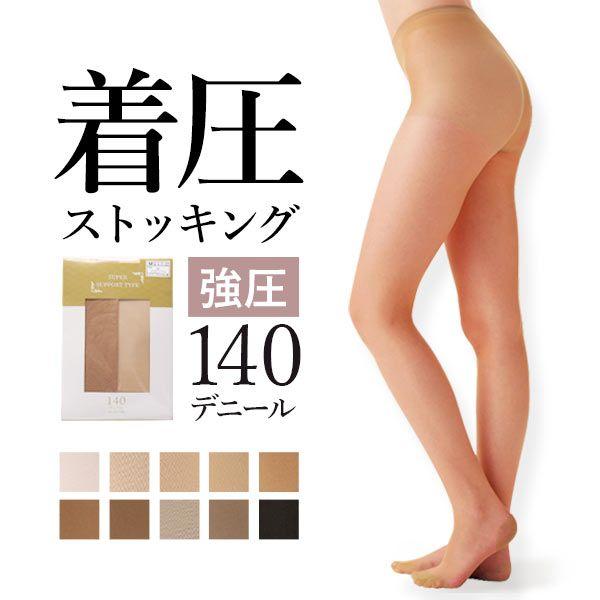 【メール便(30)】 弾性ストッキング(140デニール 下肢静脈瘤) レディース [ 大きいサイズ LLまで ]