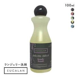 (ユーカラン)EUCALAN 洗濯用洗剤 100ml ランジェリー用 下着用 ランジェリーソープ 下着用洗剤 ランジェリー用洗剤 ランジェリーウォッシュ