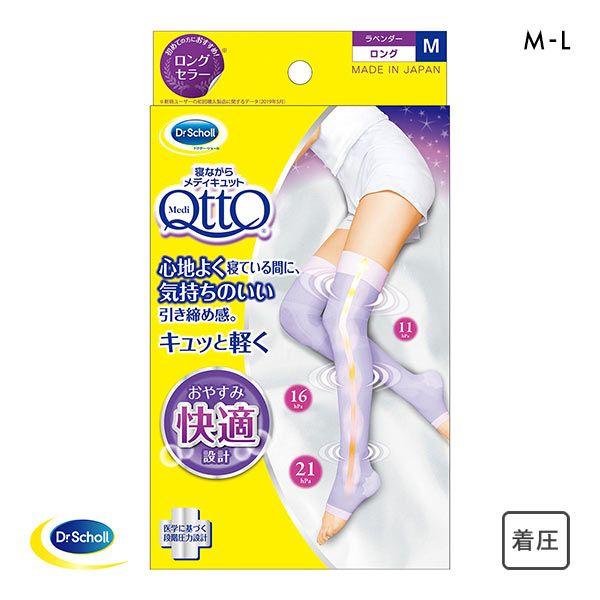 12%OFF【送料無料】 (メディキュット)MediQttO Drs寝ながらメディキュット (ロングタイプ) レディース