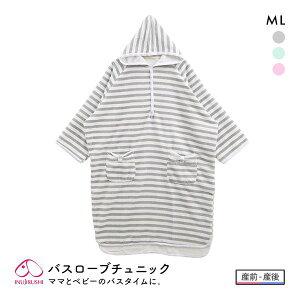 犬印INUJIRUSHIママとベビーの一緒にお風呂上りバスローブチュニック