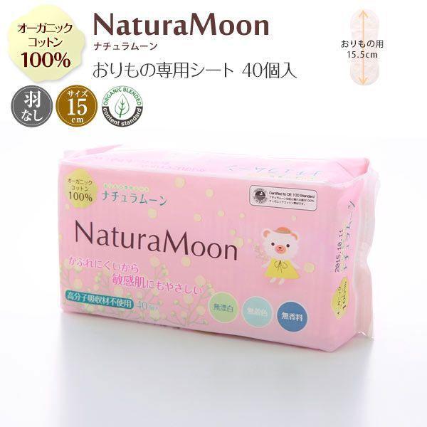 (ナチュラムーン)Natura Moon おりもの専用シート オーガニックコットン 40個入