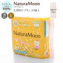 (ナチュラムーン)Natura Moon 生理用ナプキン 普通の日の昼用(羽なし) 24個入 高分子吸収材不使用 コットン100% ナプキン