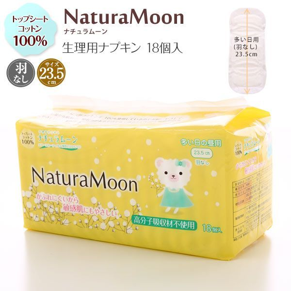 (ナチュラムーン)Natura Moon 生理用ナプキン 多い日の昼用(羽なし) 18個入