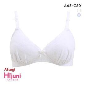 (アツギ)ATSUGI (ハイジュニ)Hijuni ふんわりカップ ノンワイヤーブラジャー ブラ [ 大きいサイズ アンダー80まで ]