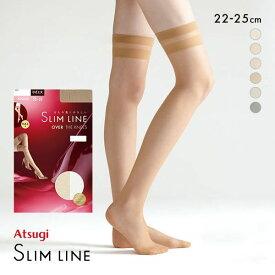 【メール便(6)】 (アツギ)ATSUGI (スリムライン)SLIM LINE セパレートストッキング ひざ上丈 レディース