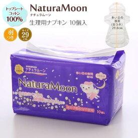 (ナチュラムーン)Natura Moon 生理用ナプキン 多い日の夜用(羽つき) 29cm 10個