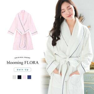 (ブルーミングフローラ)bloomingFLORA綿パイルBathUpシリーズ男女兼用バスローブ