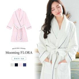 【送料無料】 (ブルーミングフローラ)bloomingFLORA 綿パイル Bath Up シリーズ 男女兼用 バスローブ メンズ レディース